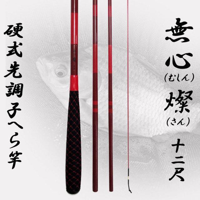 ☆ポイント5倍☆へら竿 硬式先調子 無心 燦(さん) 12尺 (70023-12)