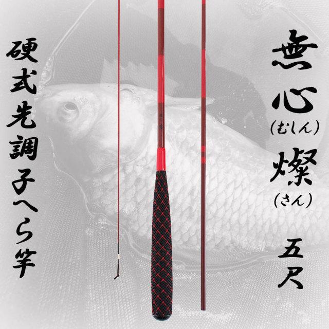 ☆ポイント5倍☆へら竿 硬式先調子 無心 燦(さん) 5尺 (70023-5)