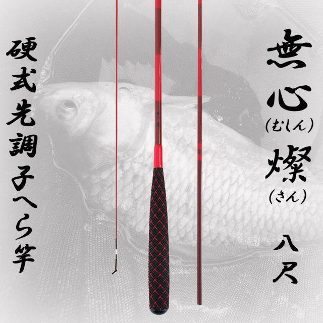 ☆ポイント5倍☆へら竿 硬式先調子 無心 燦(さん) 8尺 (70023-8)