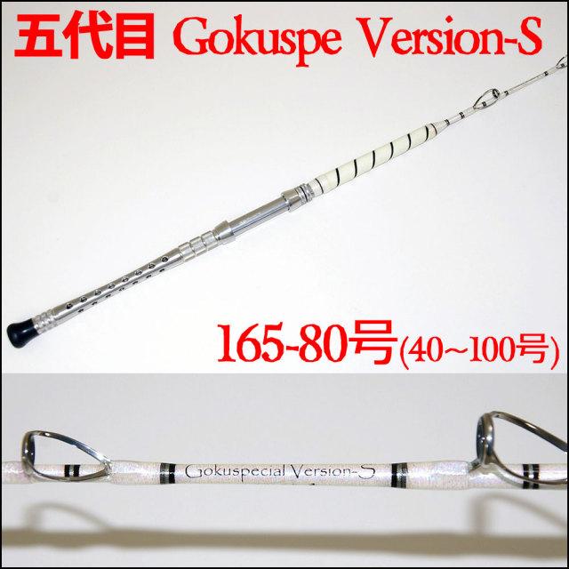 ☆ポイント5倍☆五代目Gokuspecial バージョンS 165-80号 (80200)