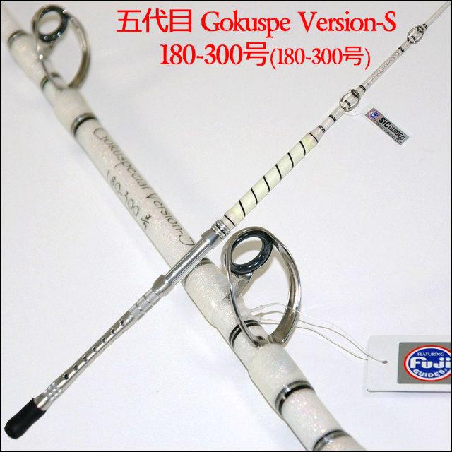 五代目Gokuspecial バージョンS 180-300号 (80202)
