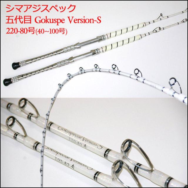 ☆ポイント5倍☆五代目Gokuspecial バーションS 220-80号 (80206)