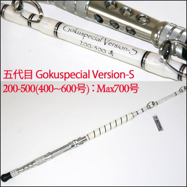 五代目Gokuspecial バージョンS 200-500号 (80208)