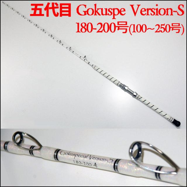 総糸巻リアルワン 五代目 Gokuspecial バージョンS 180-200号 ノーマルバット(80222)
