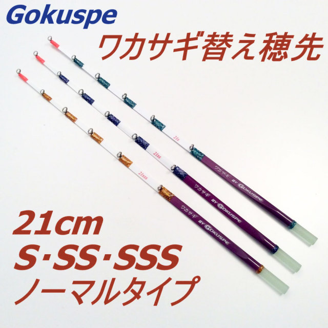 ☆ポイント5倍☆【Cpost】Gokuspe ワカサギ替え穂先 21cm ノ-マルタイプ (80331-21)