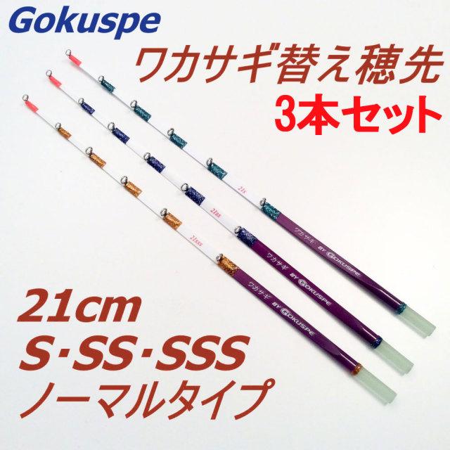 【Cpost】Gokuspe ワカサギ替え穂先 21cm ノ-マルタイプ 3本セット (80331-21-3set)