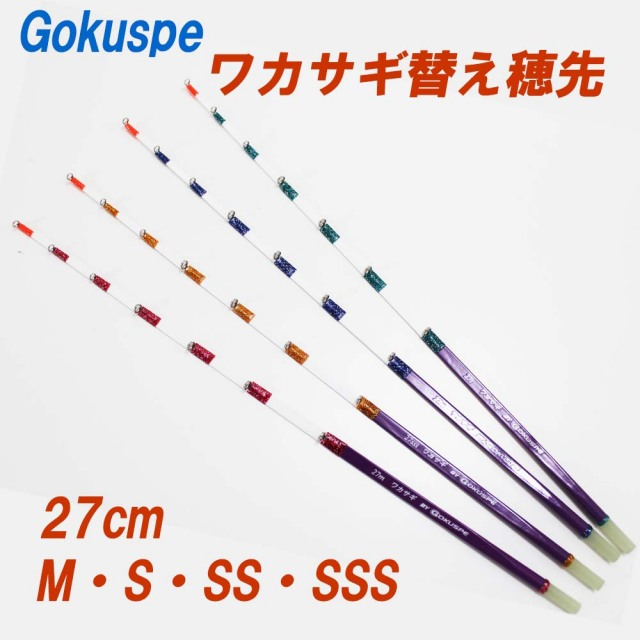 【Cpost】Gokuspe ワカサギ替え穂先 27cm (80331-27)