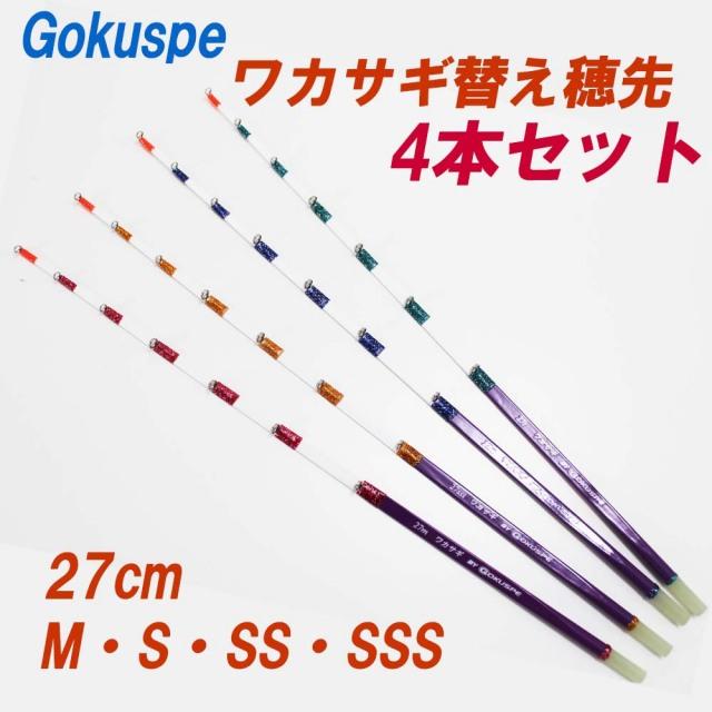 【Cpost】Gokuspe ワカサギ替え穂先 27cm 先調子タイプ 4本セット (80331-27-4set)
