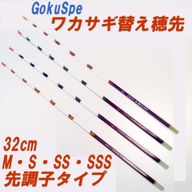 ☆ポイント5倍☆【Cpost】Gokuspe ワカサギ替え穂先 32cm 先調子タイプ (80331-32)