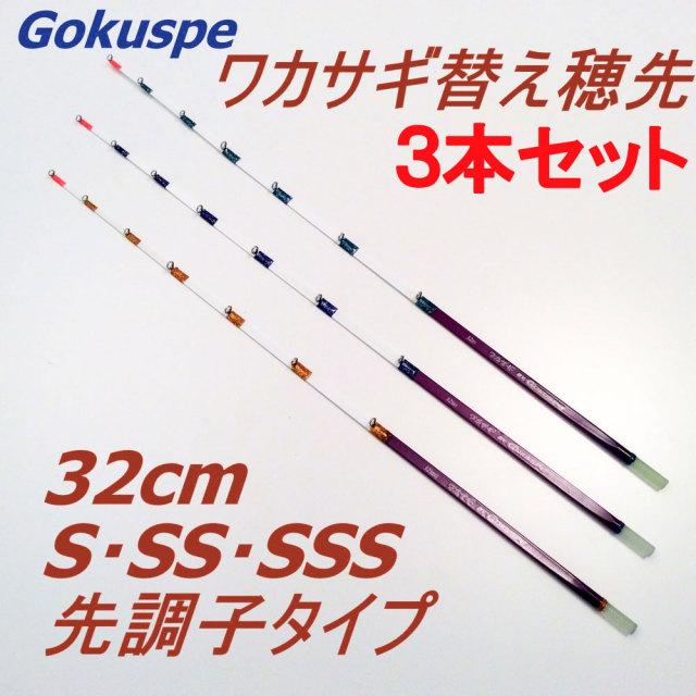 【Cpost】Gokuspe ワカサギ替え穂先 32cm 先調子タイプ 3本セット (80331-32-3set)