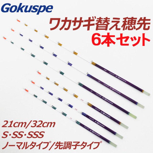 【Cpost】Gokuspe ワカサギ替え穂先 21cm/32cm 6本セット (80331-6set)