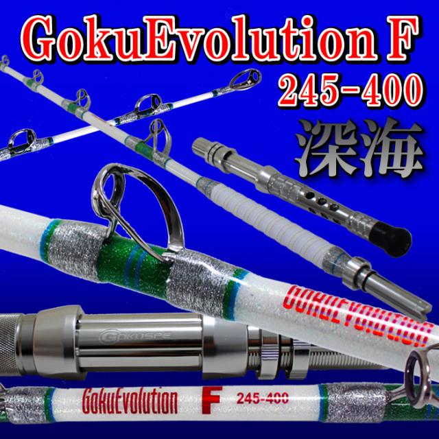 ☆ポイント5倍☆深海総糸巻 GokuEvolution(ゴクエボリューション) F 245-400(200~500号)(90071)