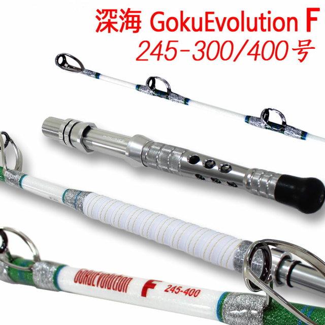 総糸巻 中深海・深海 GokuEvolution (ゴクエボリューション) F 245-300(200~400号)/245-400(200~500号)(90071) 220サイズ