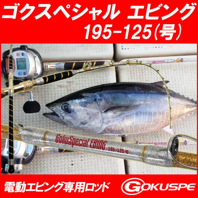 ☆ポイント5倍☆電動エビング専用ロッド GokuSpecial EBING(ゴクスペシャル エビング)195-125 (90073)