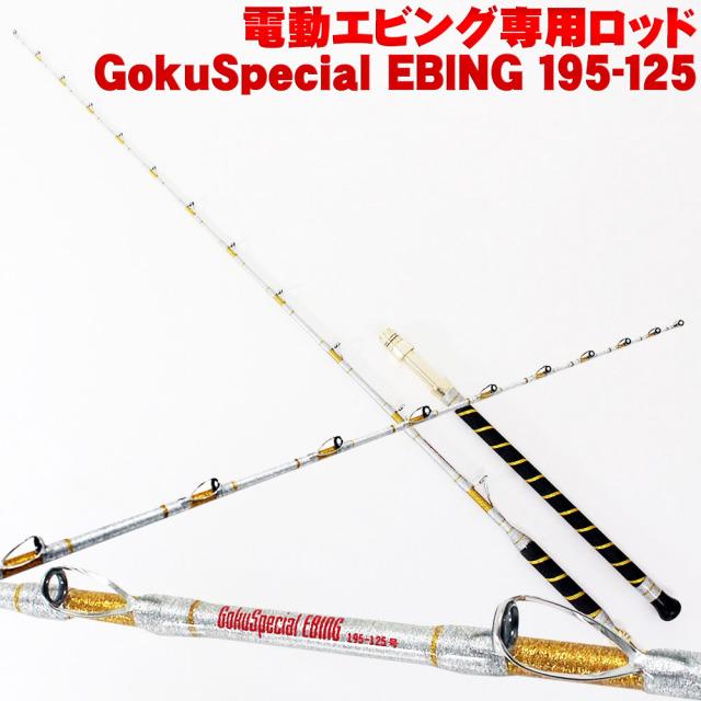 電動 エビング 専用ロッド GokuSpecial EBING (ゴクスペシャル エビング)195-125 (90073)
