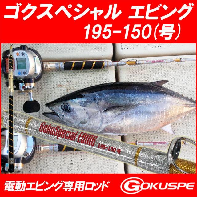☆ポイント5倍☆電動エビング専用ロッド GokuSpecial EBING(ゴクスペシャル エビング)195-150 (90074)