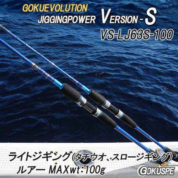☆ポイント5倍☆ゴクエボリューション・ジギングパワー バージョンS VS-LJ63S-100 (90246)