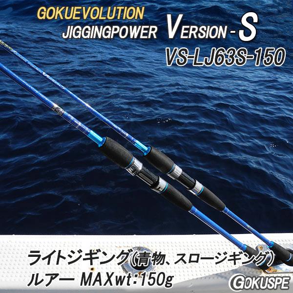 ☆ポイント5倍☆ゴクエボリューション・ジギングパワー バージョンS VS-LJ63S-150 (90248)