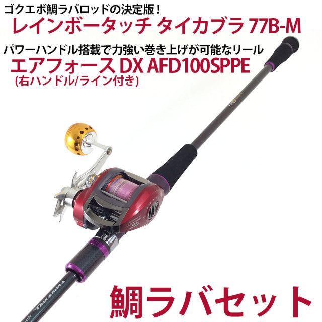 レインボータッチ タイカブラ 77B-M & エアフォース DX AFD100SPPE 右ハンドル ライン付き (90251-hd-369860s)