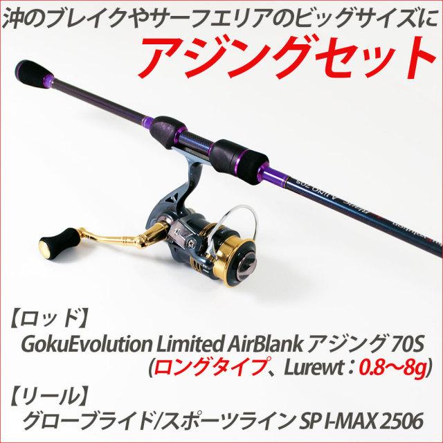 アジングセット 【ロッド】GokuEvolution Limited AirBlank アジング70S (Lurewt:0.8~8g) &【リール】グローブライド/スポーツライン SP I-MAX2506