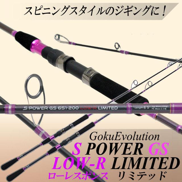 ☆ポイント10倍☆Gokuevolution S POWER GS 642-230 ローレスポンス LIMITED [90276]