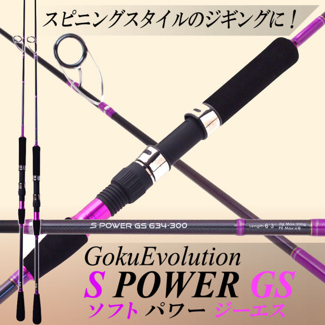 ☆ポイント5倍☆Gokuevolution S POWER GS 634-300 [90278]