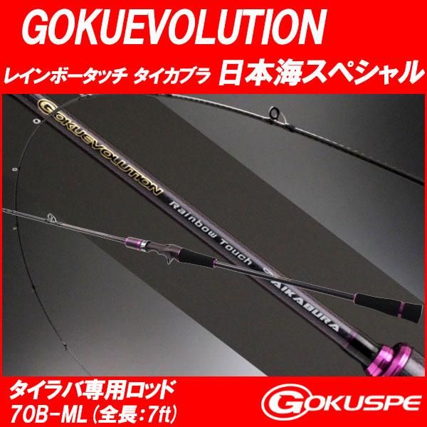 ☆ポイント10倍☆Gokuevolution レインボータッチ タイカブラ70B-ML 日本海スペシャル (90285)
