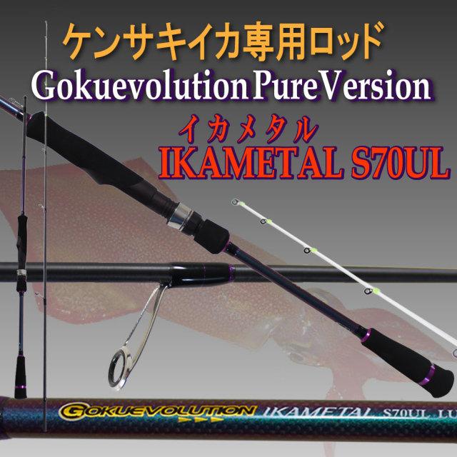 ☆ポイント5倍☆ 【アウトレット】旧モデル イカメタルスピニングロッドGokuevolution PureVersion Ikametal S70UL