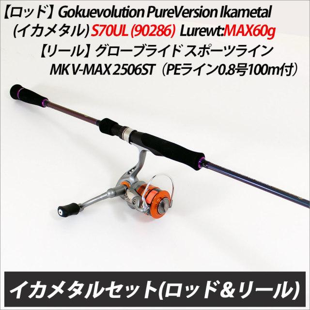イカメタルセット 【ロッド】Gokuevolution PureVersion Ikametal S70UL スピニングモデル & 【リール】スポーツライン MK V-MAX 2506ST PEライン0.8号100m付き (90286-hd-076326s)