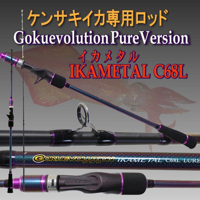【アウトレット】 旧モデル イカメタルベイトロッドGokuevolution PureVersion Ikametal C68L