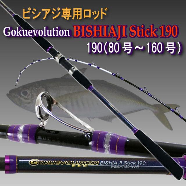 ビシアジ専用ロッド ゴクエボリューション・ビシアジスティック 190 (80号~160号)