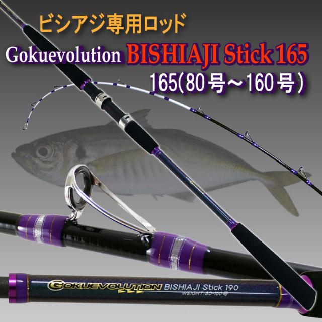 ビシアジ専用ロッド ゴクエボリューション・ビシアジスティック165 (80号~160号)