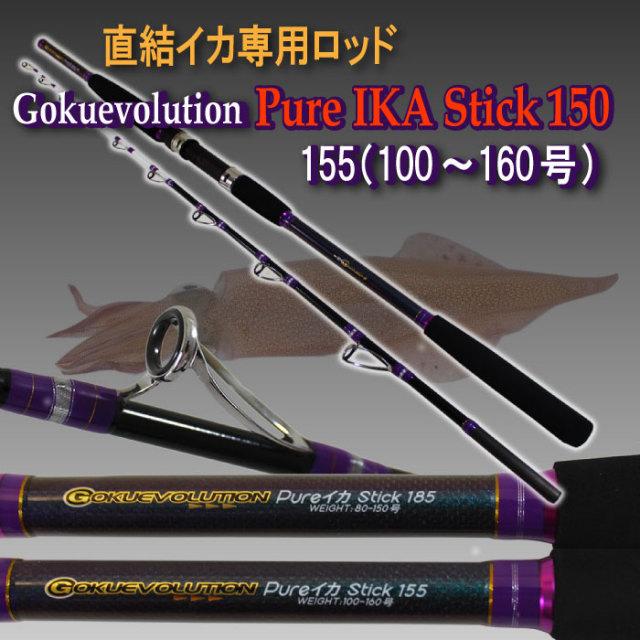 ☆ポイント5倍☆直結イカ専用ロッド 16モデル Gokuevolution Pure イカスティック 155 (100~160号)