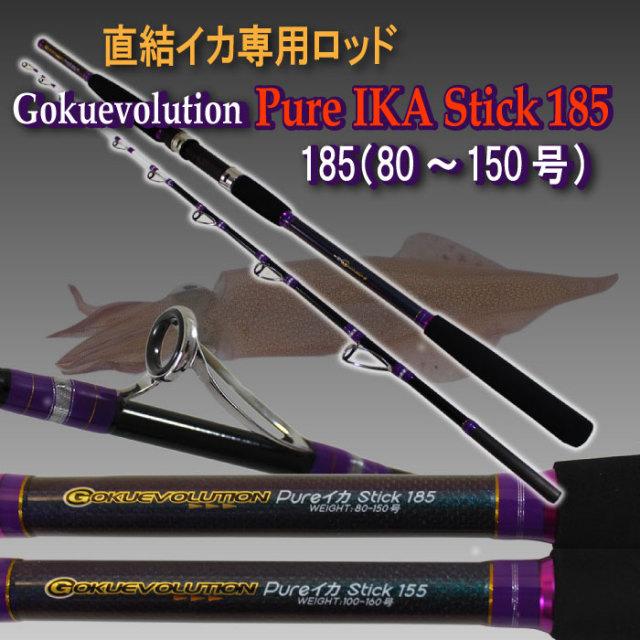 ☆ポイント5倍☆直結イカ専用ロッド 16モデル Gokuevolution Pure イカスティック 185 (80~150号)