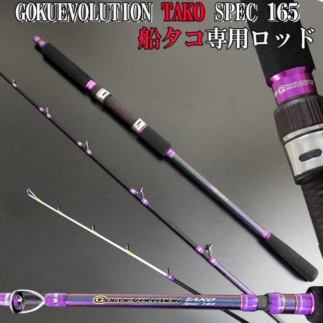 Gokuevolution TAKO Spec (タコスペック) 165 (90296)