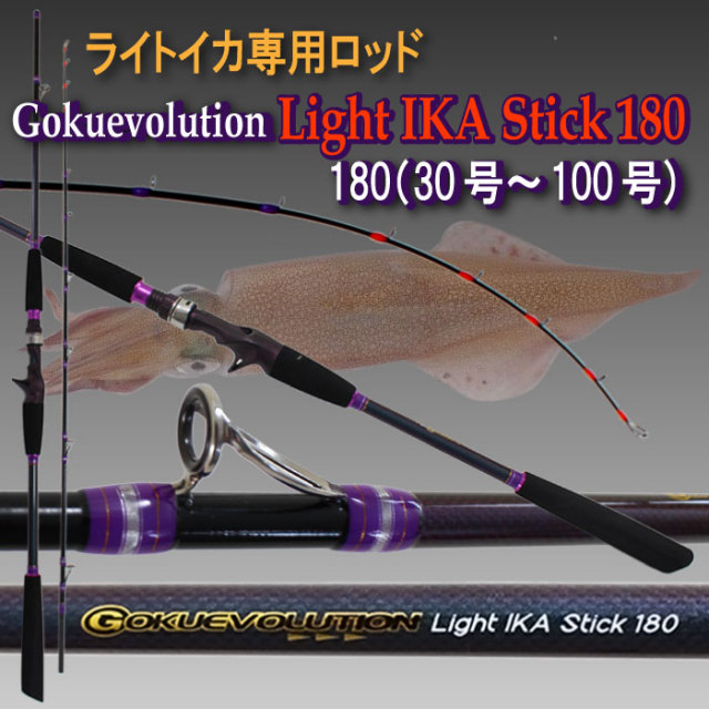 Gokuevolution Light IKA Stick (ライトイカスティック) 180 (30号~100号)