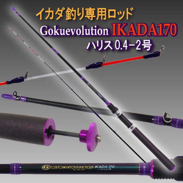 ☆ポイント10倍☆Gokuevolution IKADA (筏) 170 並継