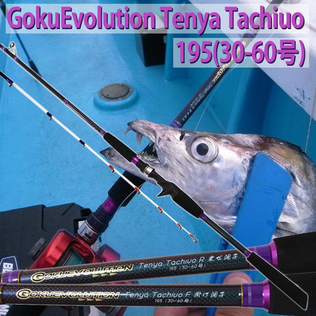☆ポイント5倍☆Gokuevolution Tenya Tachiuo (テンヤ タチウオ) 195 (30~60号) 掛け調子/乗せ調子 (90308)