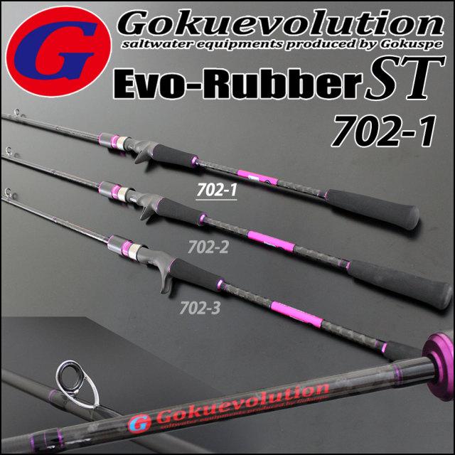 タイラバロッド GokuEvolution Evo-Rubber ST(ゴクエボリューション エボラバー ソリッドティップ) 702-1 (90310) LureWt:30~100g(Max:120g)