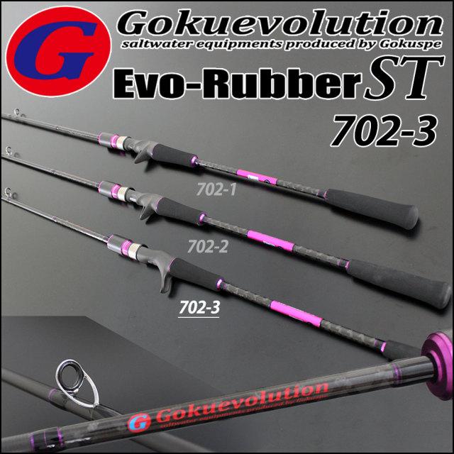 ☆ポイント5倍☆GokuEvolution Evo-Rubber ST (ゴクエボリューション エボラバー ソリッドティップ) 702-3 (90312) LureWt:50g~150g (Max:180g)