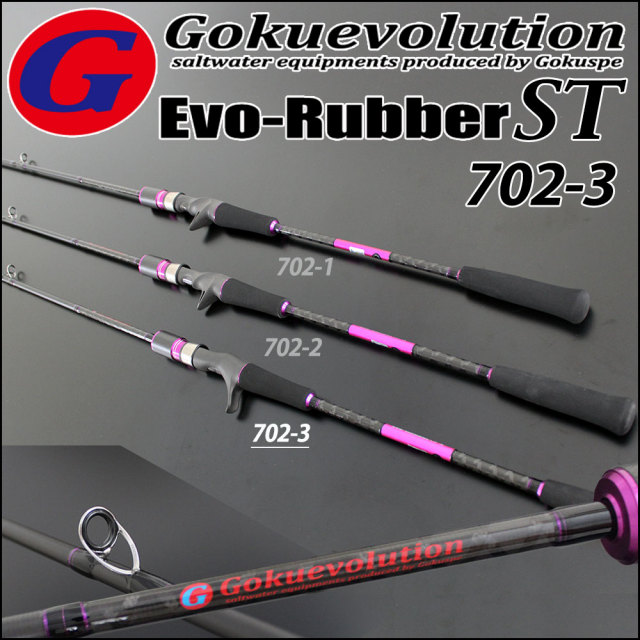 GokuEvolution Evo-Rubber ST (ゴクエボリューション エボラバー ソリッドティップ) 702-3 (90312) LureWt:50g~150g (Max:180g)