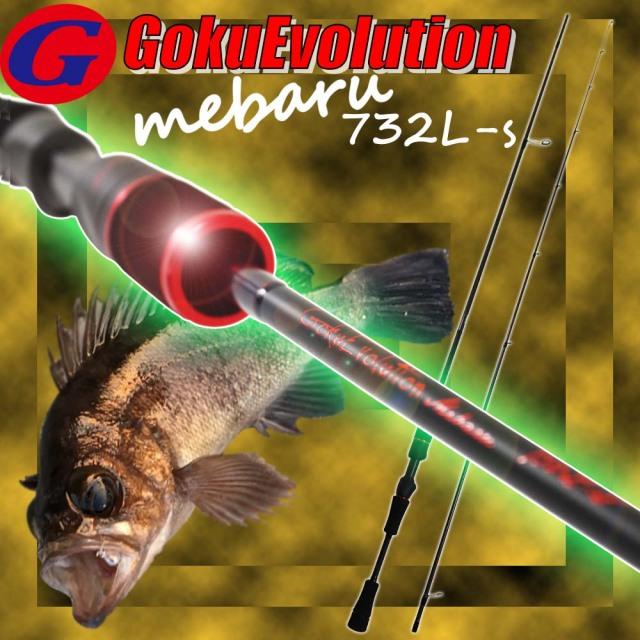 ☆ポイント5倍☆GokuEvolution Mebaru 732L-S (90317)