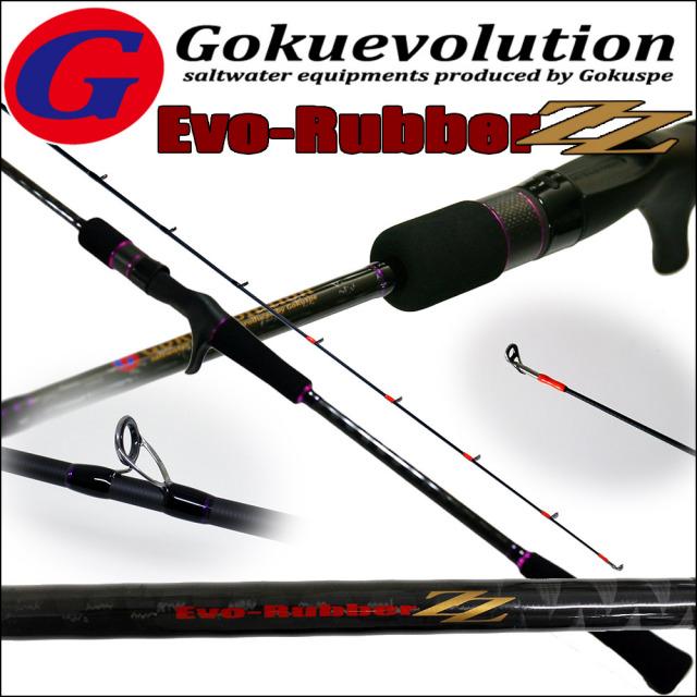 GokuEvolution Evo-Rubber (エボラバー)ZZ (ダブルズィー) 701-6 (90319) (Max:240g)