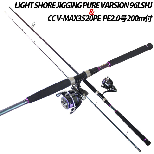 ライトショアジギングセット LIGHT SHORE JIGGING PURE VARSION 96LSHJ&CC V-MAX3520PE PE2.0号200m付 180サイズ (90320-spl-125031)