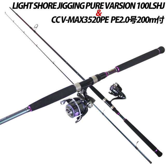 ライトショアジギングセット LIGHT SHORE JIGGING PURE VARSION 100LSHJ&CC V-MAX3520PE PE2.0号200m付 200サイズ (90321-spl-125031)