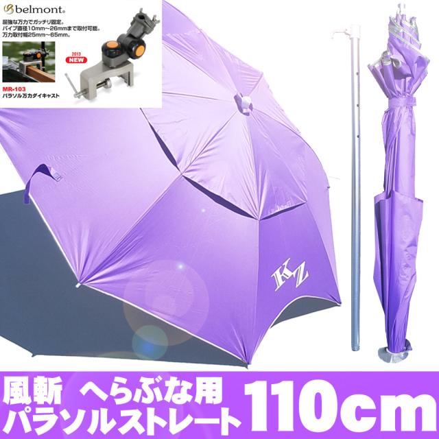 風斬へらパラソル110cmパープル + ベルモントパラソル万力160サイズ(goku-951308-hd-081035s)