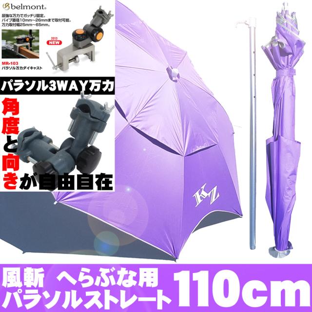 風斬へらパラソル110cmパープル + ベルモントパラソル万力 +3way万力 セット 160サイズ(goku-951308-50235-hd-081035s)
