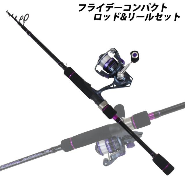 アジング・メバリング入門 フライデーコンパクト ロッド&リールセット(ori-953791-ori-951438s)