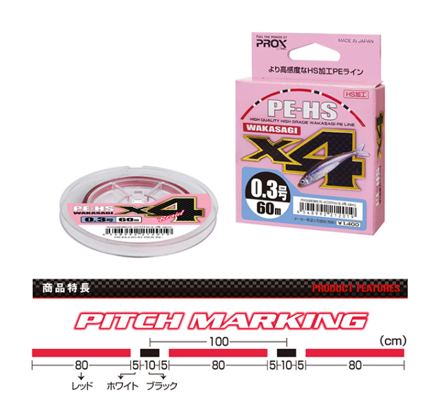 【Cpost】PROX PE-HS ワカサギX4 0.3号 60m