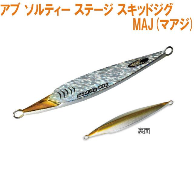 【Cpost】アブ ソルティー ステージ スキッドジグ MAJ(マアジ)(abu-sssj)